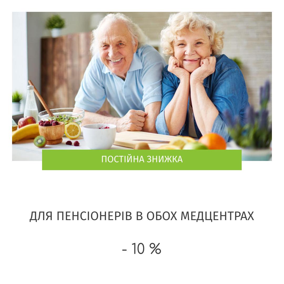 акція для пенсіонерів в Авіцена