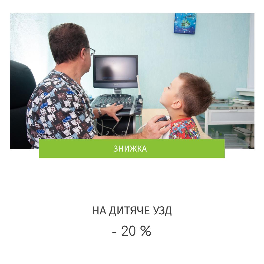 Акція на дитяче УЗД Авіцена