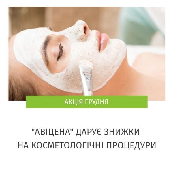 Косметологічні процедури в авіцені