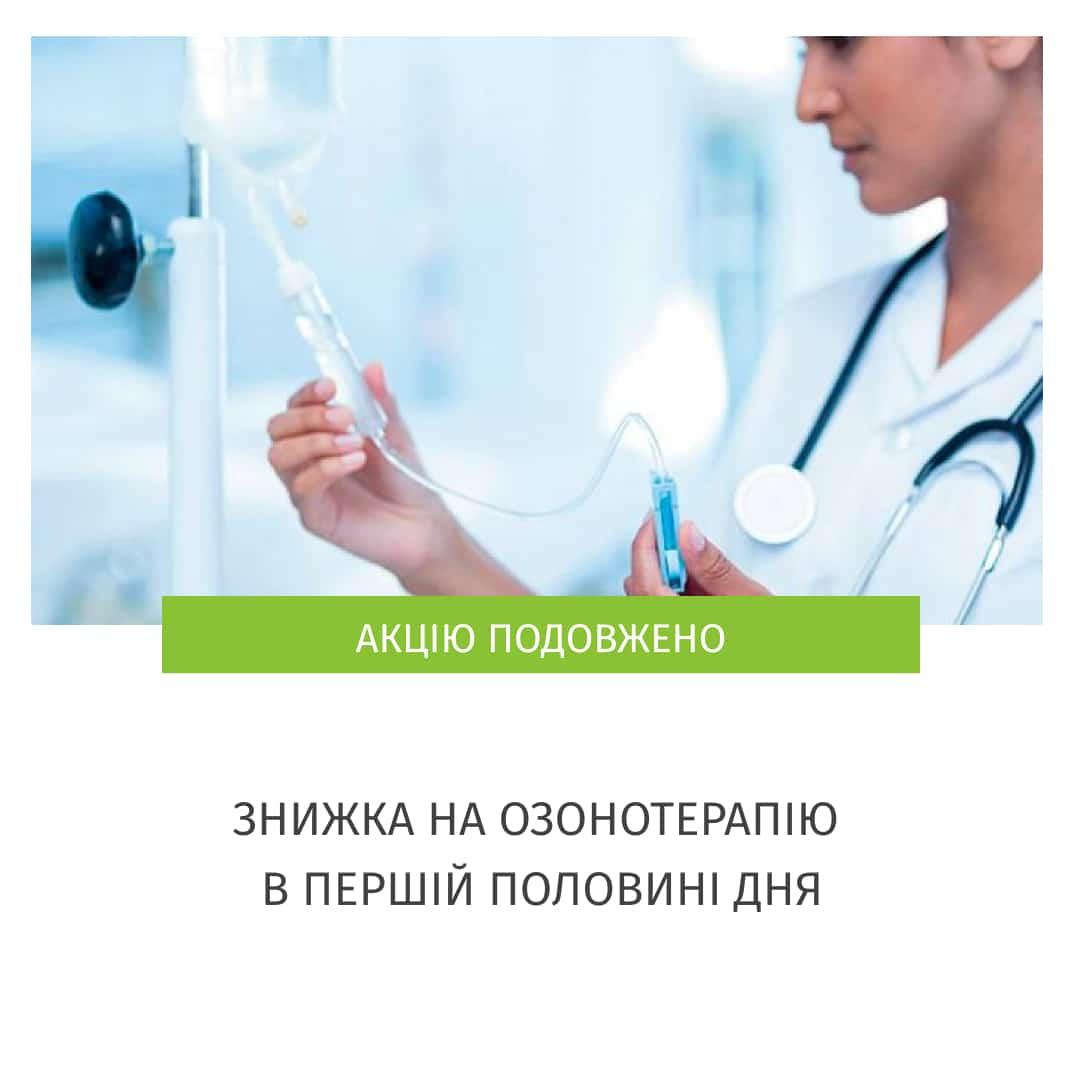 озонотерапія