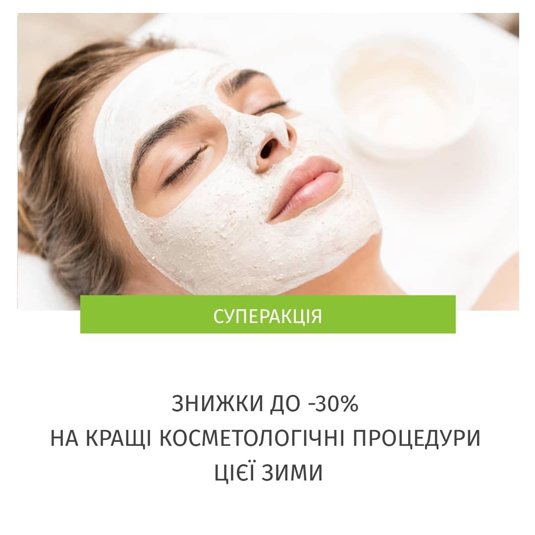 Косметологічні процедури в мед. центрі Авіцена