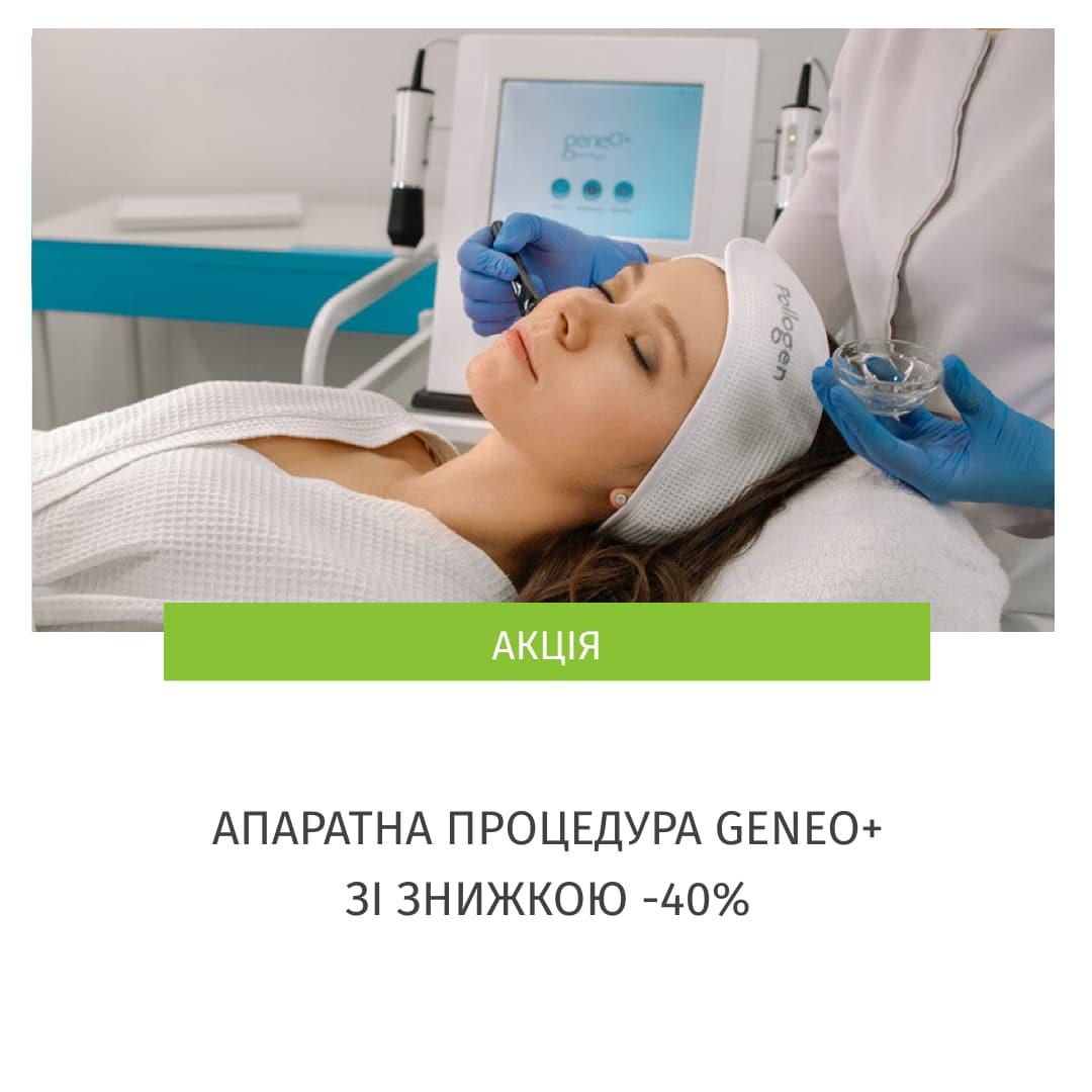 Косметологічні процедури Черкаси