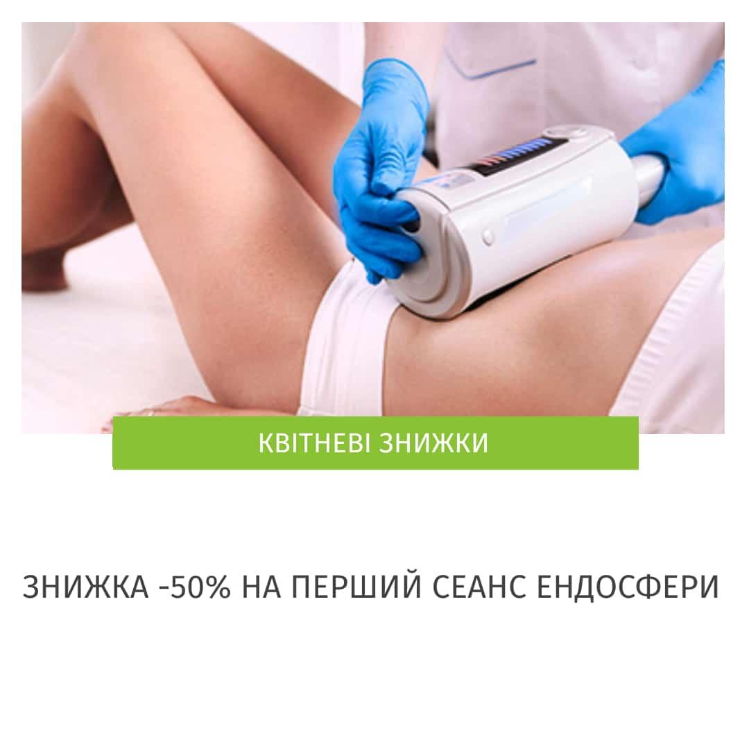 ендосфера