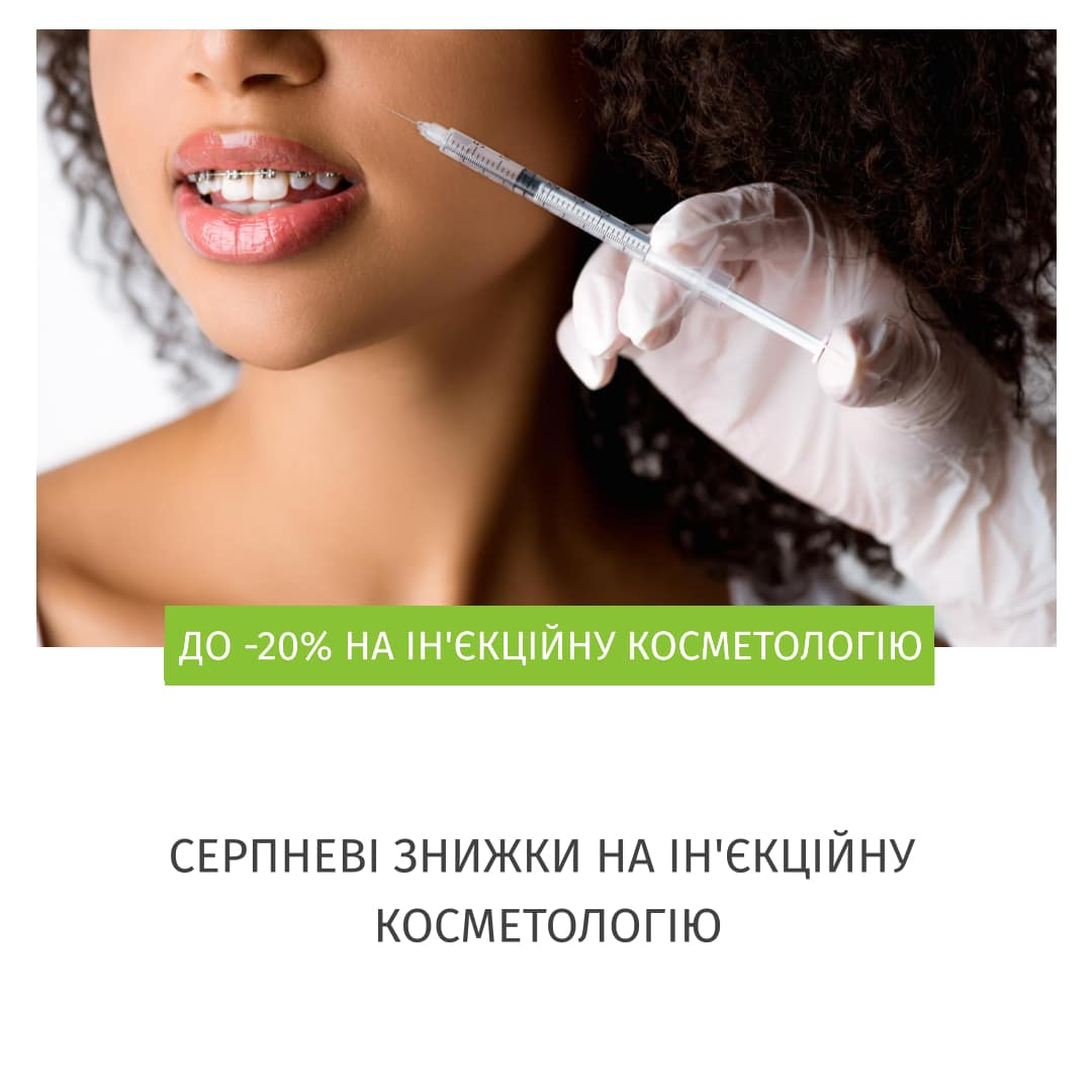Акції ін'єкційна косметологія