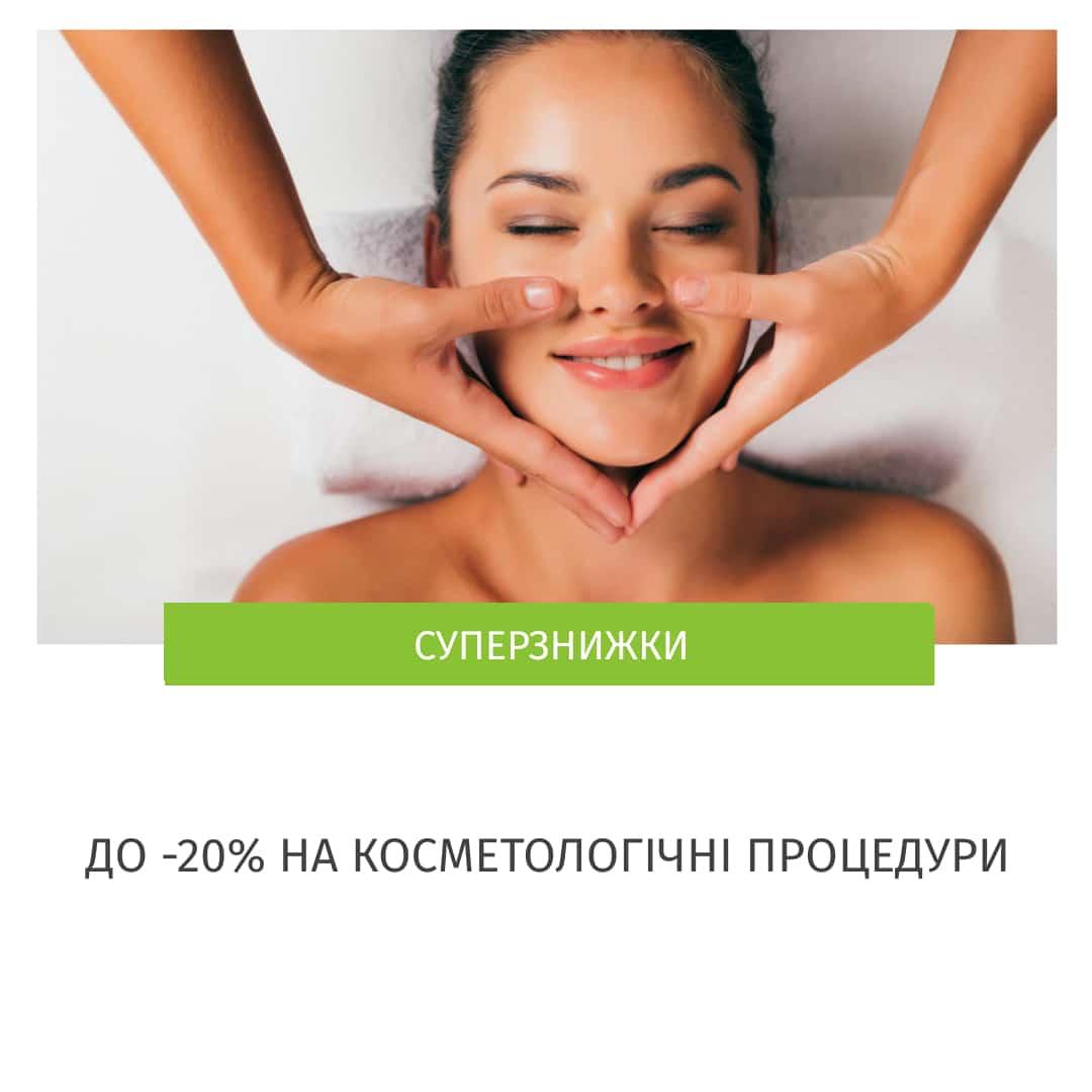 Акція на косметологічні процедури
